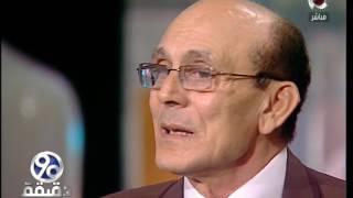 برنامج 90 دقيقة - دموع وبكاء محمد صبحى على الهواء لزوجته !!