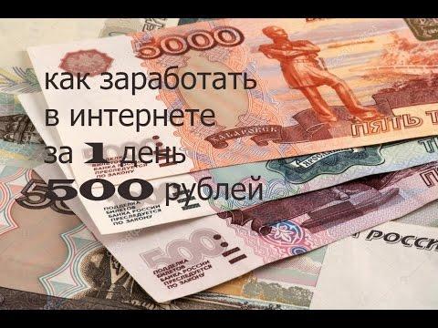 Как заработать в интернете за 1 день 500 рублей бк спорт прогноз официальный сайт