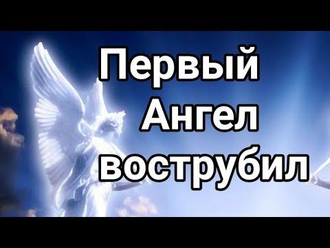 Откровение. Первый Ангел вострубил. Римляне разрушили Иерусалим в 70-ом году н.э.