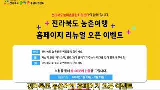 농특산물 증정 이벤트! 전라북도 농촌관광 홈페이지
