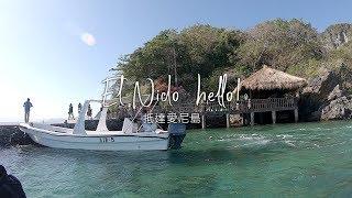 El Nido愛尼島☀ 絕美海景Travel video (Noel,Solicorn,Dabow)