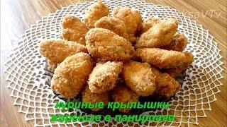 Куриные крылышки в панировке.  Chicken wings fried in breadcrumbs.