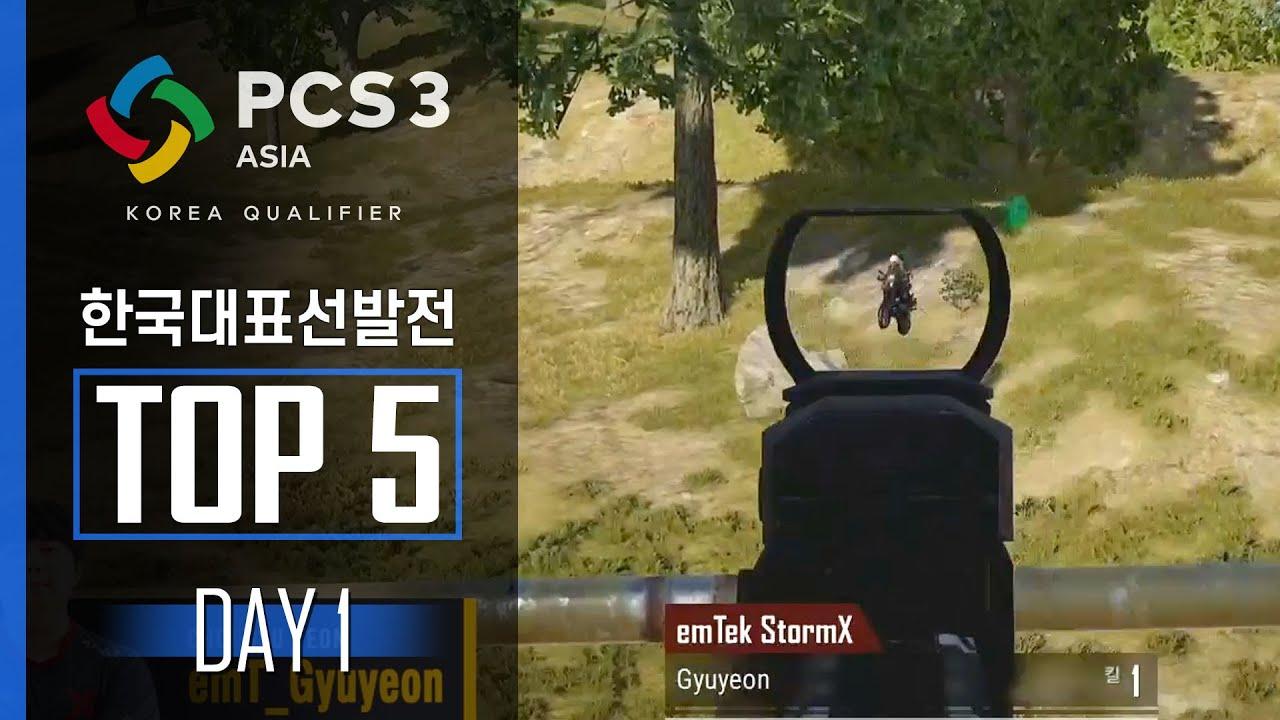 TOP5 DAY1 H/L PCS3 ASIA 한국 대표 선발전