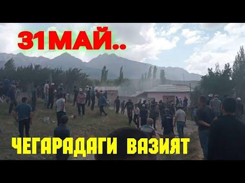31 МАЙ ЧЕГАРАДА КУТИЛМАГАН ВОКЕА УЗБЕК..
