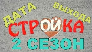 Сериал Стройка 2 Сезон Дата Выхода, анонс, премьера, трейлер