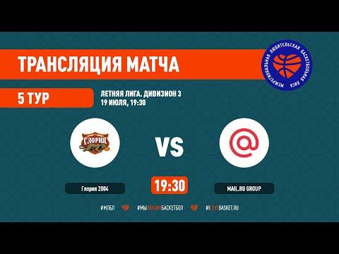 Глория 2004 – Mail.ru Group. Летняя лига. Дивизион 3. Тур 5