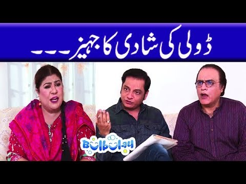 Dolli Ki Shadi Ka Jahez - Bulbulay