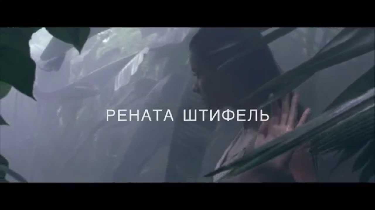 РЕНАТА ШТИФЕЛЬ МУЗЫКА СЕРДЦА МИНУС СКАЧАТЬ БЕСПЛАТНО