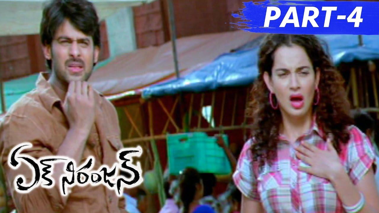 Ek Niranjan Telugu Movie Part 02/02 || ఏక్ నిరంజన్ సినిమా