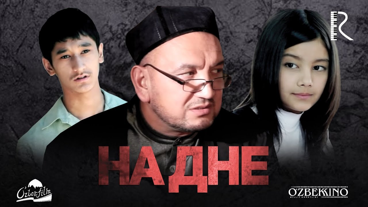 На дне | Тубанлик (узбекский фильм на русском языке) 2012