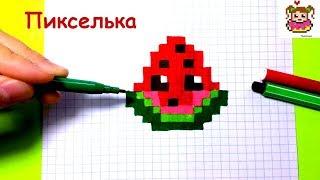 Как Рисовать Кавайный Арбуз по Клеточкам ♥ Рисунки по Клеточкам #pixelart
