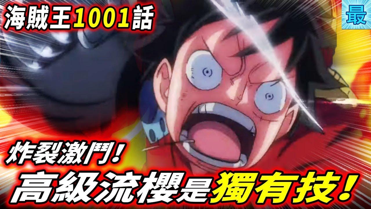 海賊王1001話:三巨頭vs四皇!高級流櫻是罕見絕技!
