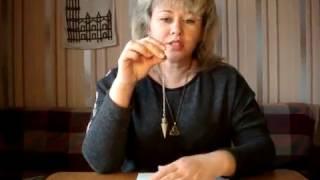 Биолокация для всех с Юлией Лукашевич. Урок №1. Знакомство с маятником