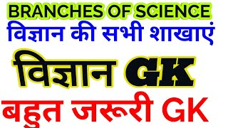 MOST IMPORTANT SCIENCE GK UPSSSC UPPSC SSC RRB RAILWAY BRANCHES OF BIOLOGY IBPS PO POLICE SI PCS