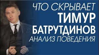 Тимур Батрутдинов гей? Анализ шоу Ирины Шихман
