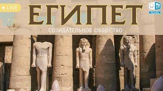 Давайте больше узнаем о Египте! Созидательное общество. Allatraunites