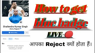 How to get verification badge 🔵 Facebook and Instagram👍 With proof by Sonu Rajput /Fbstore
