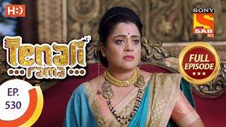 Tenali Rama - Ep 530 - Full Episode - 15th July, 2019