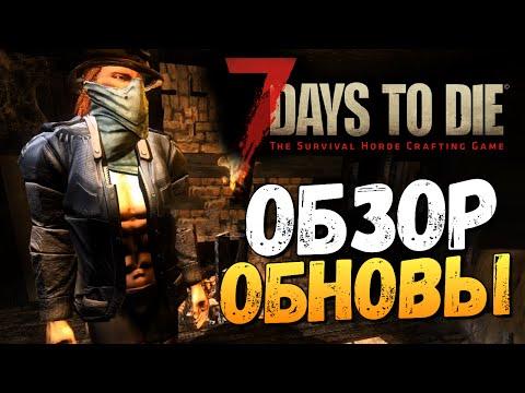 7 Days To Die обзор игры от Fedorov