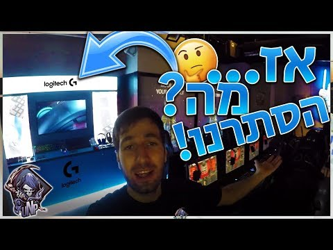 אז מה הסתרנו במשך חודשיים!? | uNp Vlog #2 | #LOGITECHG