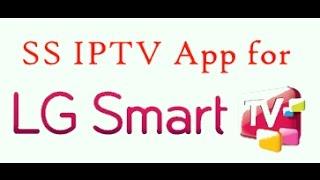 برنامج ss iptv تشغيل قنوات الرياضة و IPTV على تلفزيون ال جي سمارت iptv channels on LG Smart TV