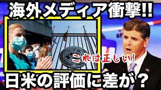 米国メディア報道!!『国連に対する日本人の評価』に世界から共感の声が!!【海外の反応】