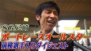 SG尼崎オールスター前検入りダイジェスト