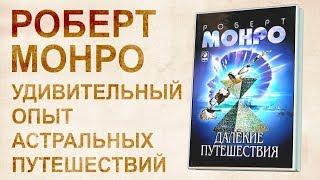 Перестройка человеческого сознания Роберт Монро