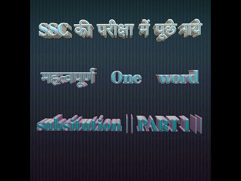 ONE WORD SUBSTITUTION  || SSC || UPPCL || ALLAHABAD HIGH COURT EXAME||
