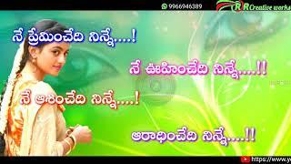 Whatsapp status videos || Ne preminchedi ninne....!