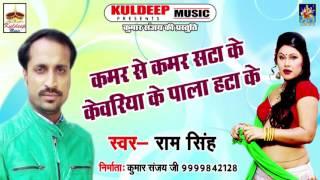 कमरिया से कमर सटा के- kamariya se kamar sata ke | Bhojpuri Hot Song 2017 | Ram Singh