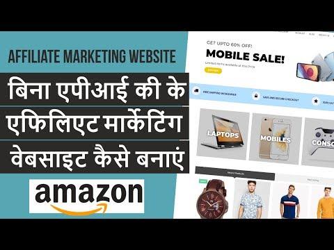 Hindi - How to Make Amazon Affiliate Marketing Website WITHOUT API KEY - WordPress & WZone in India thumbnail