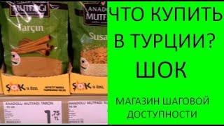 Обзор продуктового магазина Шок⚡. Цены на продукты в Турции. Что купить в Турции?
