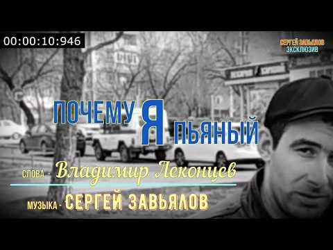 """Сергей  Завьялов - """"ПОЧЕМУ Я ПЬЯНЫЙ"""" ( #сидимдома  )"""