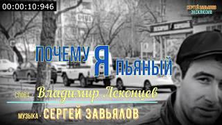 Смотреть клип Сергей Завьялов - Почему Я Пьяный