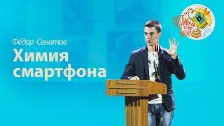 Фёдор Сенатов — Химия смартфона
