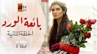 مسلسل بائعة الورد| الحلقة الثانية| atv عربي| Gönülçelen