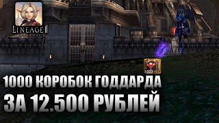 Lineage 2 Essence - 1000 Коробок Годдарда, за 12.500 РУБЛЕЙ!
