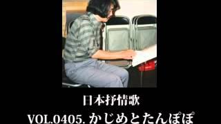 """組曲 """"日本の笛"""" 北原白秋の民謡詩集「日本の笛」は大正11年に第1版を出..."""