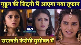 Guddan Tumse Na Ho Payega: upcoming twist in guddan life   Bollywood Crazy News