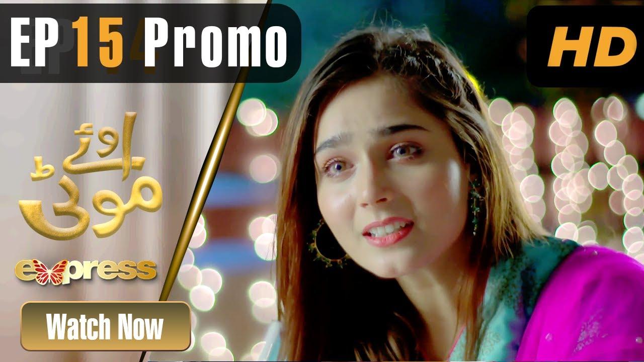 Pakistani Drama | Oye Motti - Episode 15 Promo | Sumaiya Baksh, Agha Mustafa | IAD2O