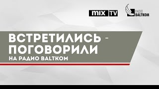 "Программа ""Встретились, поговорили"" от 10.10.2019"
