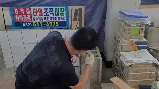 2021년 타일기능사 실기 동영상 인천한중건설기술학원 …