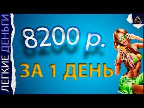 ЗАРАБОТАЛ 8200 РУБЛЕЙ ЗА 1 ДЕНЬ НА САЙТЕ PUSULLA / EASY MONEY / ЛЕГКИЕ ДЕНЬГИ