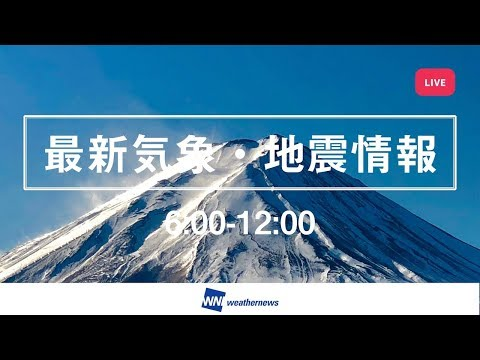 【LIVE】 最新地震・気象情報 ウェザーニュース SOLiVE24 モーニング・サンシャイン(2018.2.18 6:00-12:00)