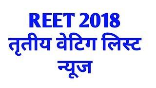 REET 2018 3rd waiting list latest news / Reet shikshk bharti news / Reet news