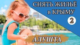 Где снять жильё в Крыму. Алушта. Отдых. 2 серия. Канал Мой Крым