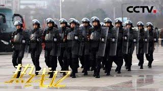 《热线12》全国扫黑办公布办理扫黑除恶案件四个意见 20190411   CCTV社会与法