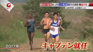 箱根駅伝特集!監督の父親と4年生の息子の最後のレース舞台裏!! Going Sports News