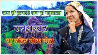 Letest New Uttarakhandi Song । जय हो कुमाऊँ जय हो गढ़वाला । #RangiloKumaon